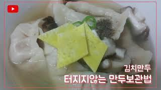 #김치만두만드는법#집에서 만두만들기#터지지않는 만두보관…