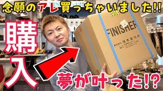 """【購入品紹介】レッドウィングの修理に大活躍な""""アレ""""買いました!"""