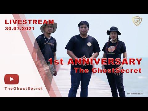 "TheGhostSecret Livestream "" ครบรอบ 1 ปี รายการ """