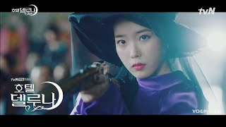 Download [MV] 먼데이 키즈(Monday Kiz), 펀치(Punch) - Another Day (호텔 델루나 OST) Hotel Del Luna OST Part 1