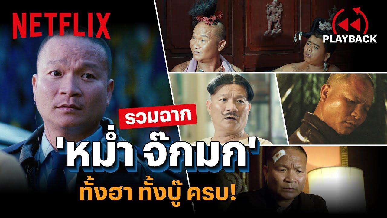 รวมฉากสุดฮา 'หม่ำ จ๊กมก' ไม่ได้มีดีที่ตลกอย่างเดียว! | PLAYBACK | Netflix