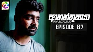 Aaganthukaya Episode 87|| 18th July 2019 Thumbnail