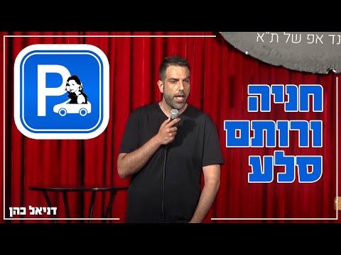 דניאל כהן -  חניה ורותם סלע