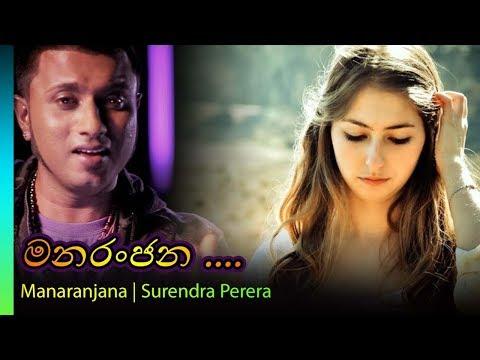 Manaranjana - Surendra Perera   මනරංජන - සුරේන්ද්ර පෙරේරා