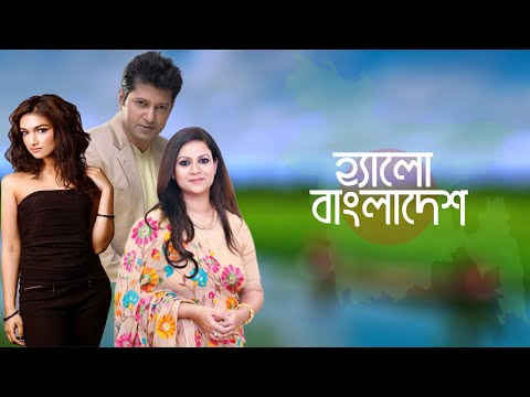 Hello Bangladesh | Mahfuz Ahmed | Bangla Natok | Full HD