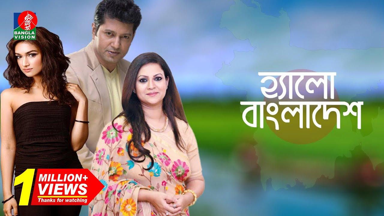Hello Bangladesh | Mahfuz Ahmed | Bangla Natok | Full HD
