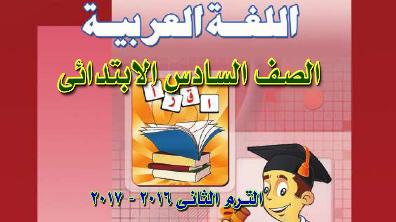 كتاب اللغة العربية للصف الرابع الابتدائى الترم الاول 2019