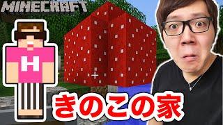 【マインクラフト】キノコをシルクタッチでとってキノコの家に!【ヒカキンのマイクラ実況 Part83】【ヒカクラ】