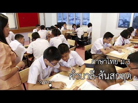 ภาษาไทย ม.3 คำบาลี-สันสกฤต ครูพจนา สถาพร