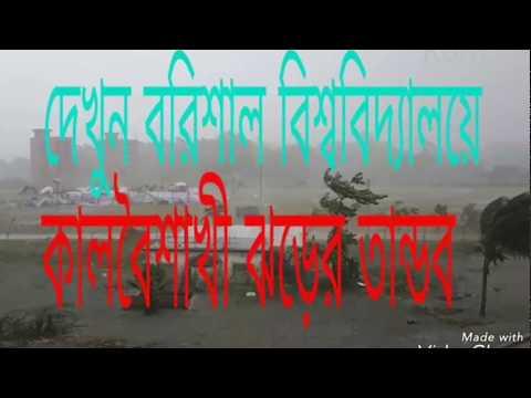 ববিতে,কালবৈশাখী ঝড়ের তাণ্ডব, # Barisal University te Boishakhi Mela r cultural program londovondo!