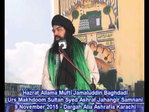 Mufti Jamaluddin Baghdadi - Urs Makhdoom Samnani 9 Nov 2015 - Dargah Alia Ashrafia