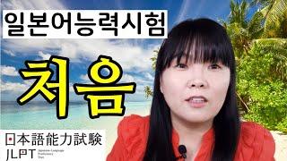 일본어 능력시험 JLPT 처음인 당신에게 | 일본어자격…