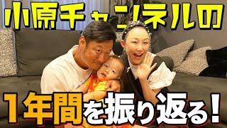 【リニューアル1年】家族で1年を振り返ってみました!