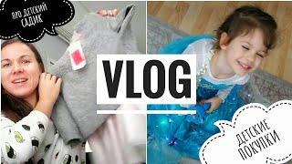 VLOG Насилие в Детском Садике / Покупки Детской Одежды / Готовлю Зеленую Фасоль