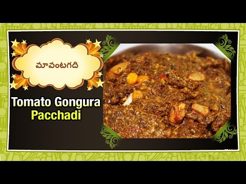 Maa Vantagadi Telugu Recipes | Episode – 567 | Tomato Gongura Pacchadi Preparation