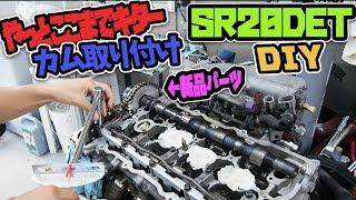 【DIY】HKSカム自分で取り付けしてみた!あともう少し!【SR20DET】