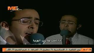 ترنيمة إمسك يارب إيدي - كورال شباب الأنبا رويس