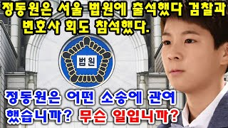 [속보] 급한 소식!!! 정동원은 서울 법원에 출석했다…
