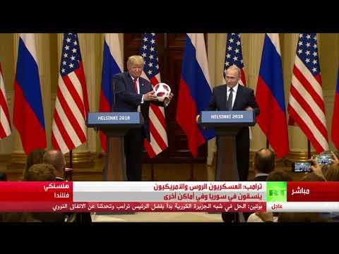 بوتين يعطي ترامب -كرة سوريا- لتكون الآن في الملعب الأمريكي  - نشر قبل 1 ساعة