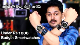 Some smartwatches on a budget Under Rs.1000 in telugu
