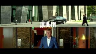 Москва никогда не спит - Trailer
