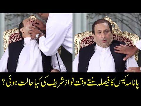Panama Case ka faisla sunte waqt Nawaz Sharif ki kya halat howi?