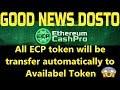🔥 All ECP token will be transfer automatically to Availabel Token 😱||New Update Ethereum Cash Pro