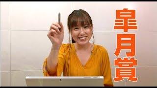【松中みなみの展開☆タッチ】皐月賞 松中みなみ 検索動画 20