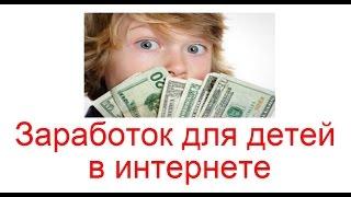 заработать 70 рублей, как зарабатывать детям в 10 лет