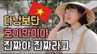 찾았다 인생 여행지! 베트남 호이안 여행(저렴한 로컬식…