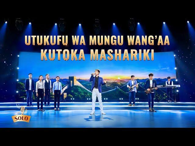 Swahili Gospel Song 2020 Utukufu Wa Mungu Wang Aa Kutoka Mashariki Golectures Online Lectures