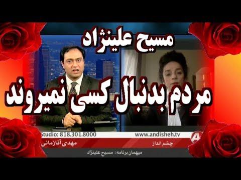IRAN, مسيح علينژاد « مردم چشم براه هچکس نيستند! »؛