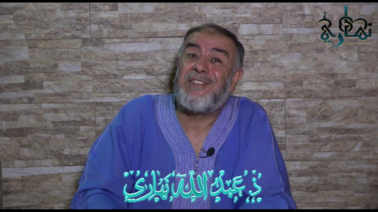 الشيخ عبد الله نهاري اسئلة واجوبة 105