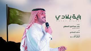 ماجد الرسلاني - راية بلادي (حصرياً)   2019