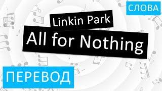 Обложка Linkin Park All For Nothing Перевод песни На русском Слова Текст