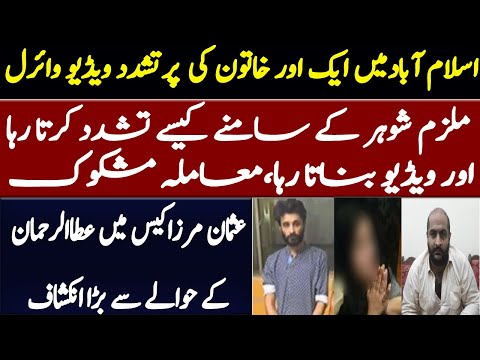 Another video of girl from Islamabad|| Latest update on Usman Mirza Case Details by Mahreen Sibtain