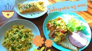 Завтраки из яиц  / три вида яичницы на завтрак