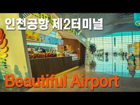 So Beautiful Incheon International Airport Terminal 2 Tour to Seoul 인천국제공항 터미널2(仁川國際空港)