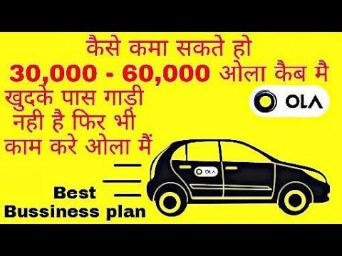 Ola cabs business model || How to Start Business With Ola || ola apps se paisa kamaye