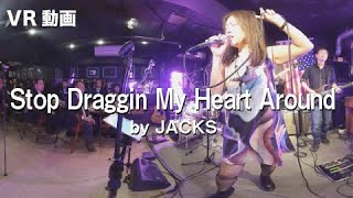 【VR動画】Stop Draggin My Heart Around by JACKS