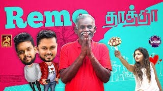 REMO THATHA (PY 03) | Fun Panrom | Black Sheep