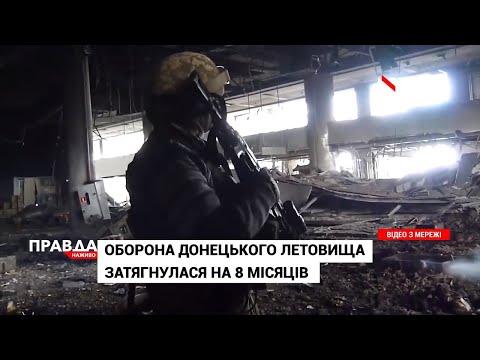 Телеканал НТА: 26 травня - почався перший бій за донецький аеропорт: згадуємо, як це було