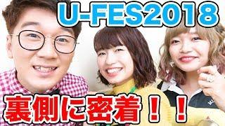 U-FES.2018裏側を大公開!【ダイジェスト】