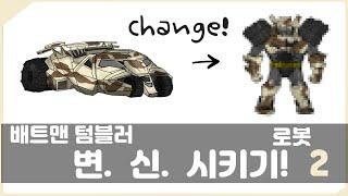 [그림그리기]배트맨자동차(텀블러) 로봇으로 변신시키는 …