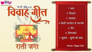 24 भागों में दुनिया का सबसे बड़ा विवाह गीत संकलन   Vivah Geet Raati Jagga A HD   Audio Jukebox