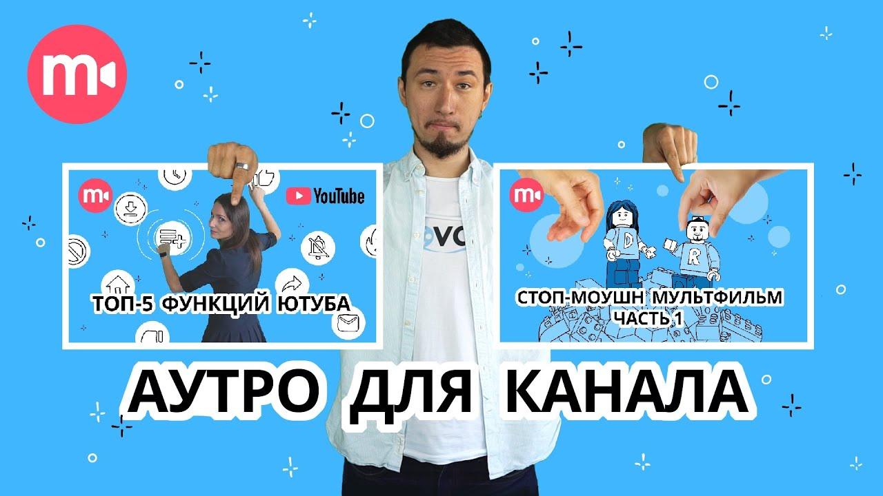Крутое аутро для вашего YouTube-канала 😎| ДЕЛАЕМ И ДАРИМ 🎁 0+