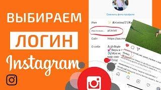 Логін в Instagram. Як не помилитися, вибираючи Логін в Instagram?