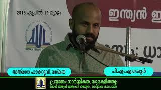 PMA Mmuscat Programe Pravasam Dharmikatha Surakshithathvam