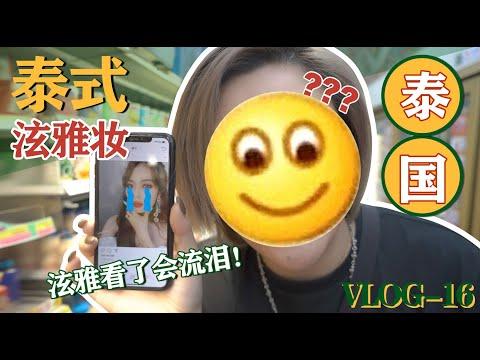 """泰国化妆室""""刚泫雅""""回归【道上都叫我赤木刚宪 】"""