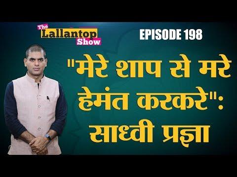 Pragya Thakur के Karkare पर बयान और Mayawati-Mulayam के Stage Sharing की पूरी ख़बर   Lallantop Show